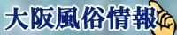 大阪風俗情報